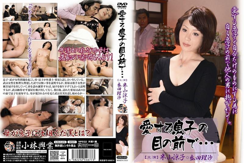 お母さん、米山涼子出演の近親相姦無料熟女動画像。愛する息子の目の前で… 米山涼子 盛田理沙