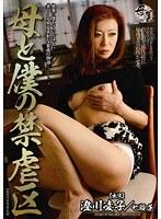 (h_046kbkd00695)[KBKD-695] 母と僕の禁虐区 澄川凌子 七瀬蓮 ダウンロード