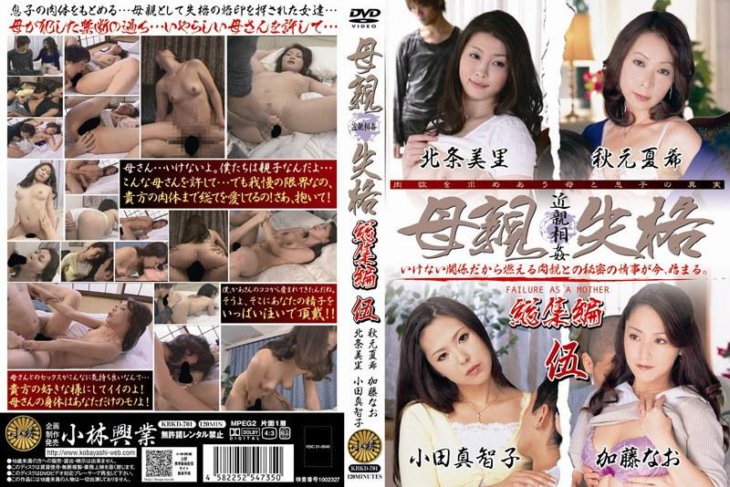 【熟女失格動画無料】熟女、秋元夏希出演の騎乗位無料動画像。母親失格 総集編 伍
