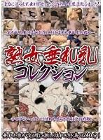 熟女垂れ乳コレクション ダウンロード