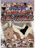 「小林興業 熟女夏祭り中出し100連発」のパッケージ画像
