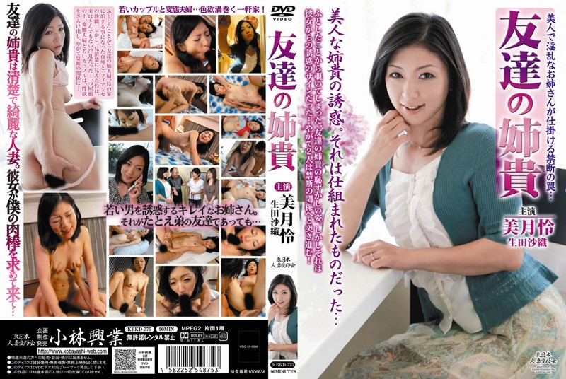 淫乱のカップル、美月怜出演の無料熟女動画像。友達の姉貴 美月怜 生田沙織