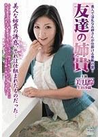友達の姉貴 美月怜 生田沙織 ダウンロード