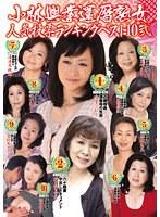 小林興業還暦熟女人気投票ランキングベスト10 弐 ダウンロード