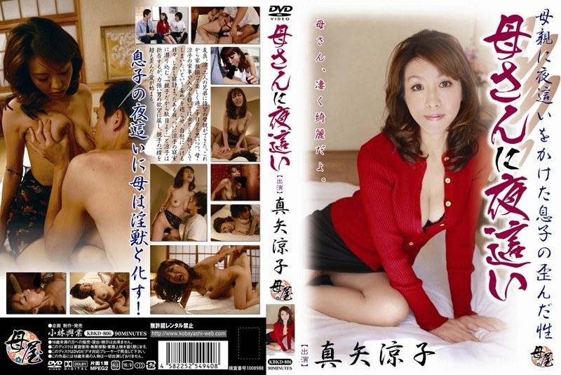 寝室にて、お母さん、真矢涼子出演の近親相姦無料熟女動画像。母さんに夜這い 真矢涼子