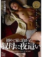(h_046kbkd00810)[KBKD-810] 初めて家に泊まった叔母に夜這い 藤咲沙耶 ダウンロード