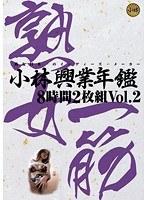 小林興業年鑑8時間 Vol.2 ダウンロード
