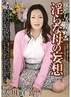 膣出し近親相姦 淫らな母の妄想 大川直子 ダウンロード