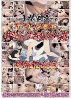 「小林興業 でかマラで串刺しにされる人妻8時間」のパッケージ画像