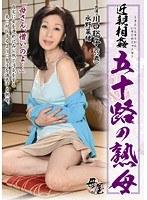 近親相姦 五十路の熟母 川口聡子 水野菜緒 ダウンロード