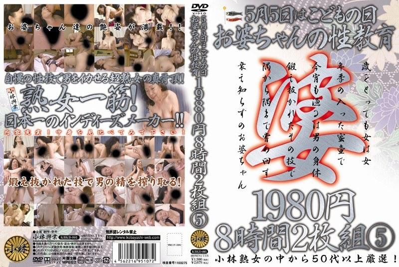 5月5日はこどもの日 お婆ちゃんの性教育 1980円 8時間2枚組 5 パッケージ画像