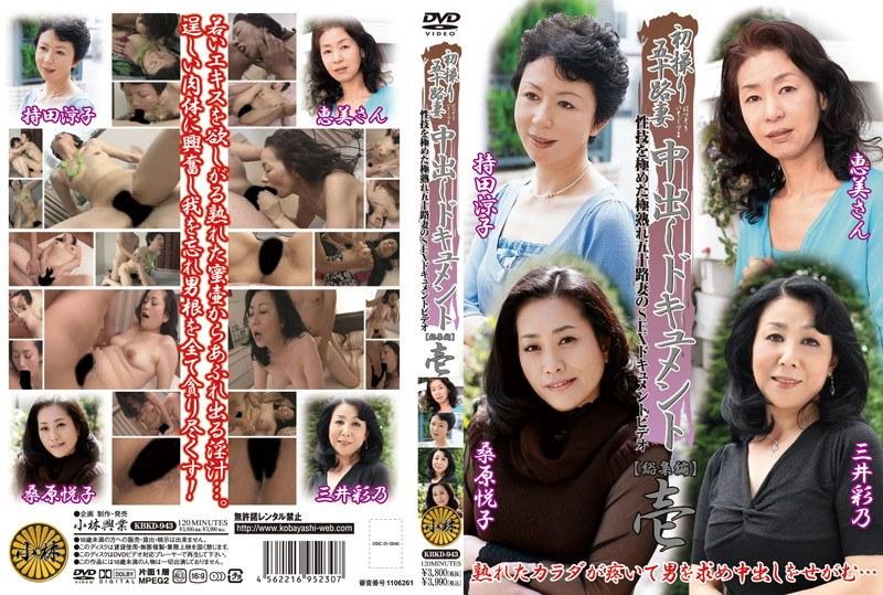 五十路の熟女、持田涼子出演のキス無料動画像。初撮り五十路妻中出しドキュメント 総集編 壱