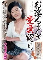 「お婆ちゃんの童貞狩り 小泉多恵 中園貴代美」のパッケージ画像