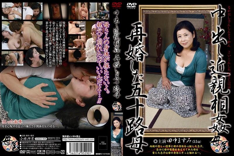 五十路の熟女、田中ますみ出演のsex無料動画像。中出し近親相姦 再婚した五十路母 田中ますみ