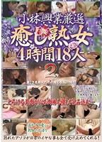 「小林興業厳選 癒し熟女4時間18人 2」のパッケージ画像