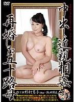 中出し近親相姦 再婚した五十路母 野村憲子 飯田博美 ダウンロード