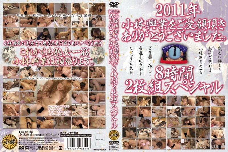 熟女のクンニ無料動画像。2011年 小林興業をご愛顧頂きありがとうございました!