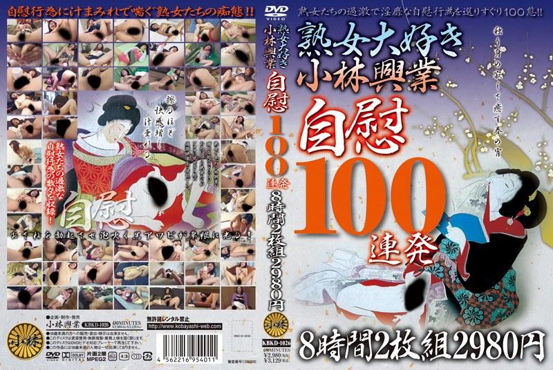 熟女大好き小林興業 自慰 100連発 8時間2枚組 2980円 パッケージ画像