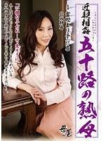 近親相姦 五十路の熟母 富樫まり子 北谷静香 ダウンロード