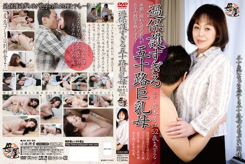 巨乳の人妻、茂木芳江出演の近親相姦無料熟女動画像。過保護すぎる五十路巨乳母 茂木芳江 天宮るな