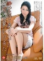 酔った隣の奥さんが僕らの家にやって来た 北川美緒 ダウンロード