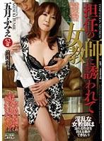 (h_046kbkd01078)[KBKD-1078] 担任の女教師に誘われて 五月ふみえ 前田彩七 ダウンロード
