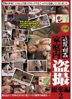 「近親相姦家庭内盗撮 総集編 2」のパッケージ画像