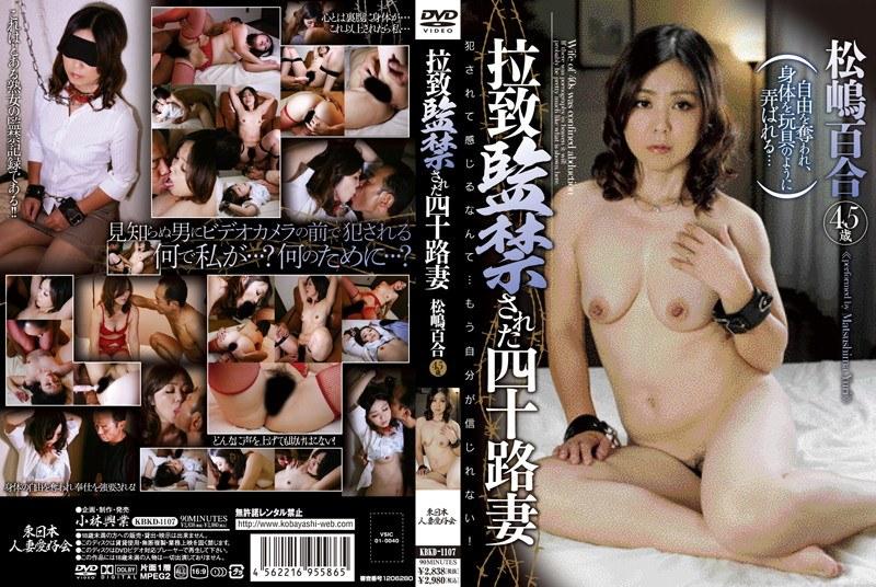四十路の熟女、松嶋百合出演の監禁無料動画像。拉致監禁された四十路妻 松嶋百合