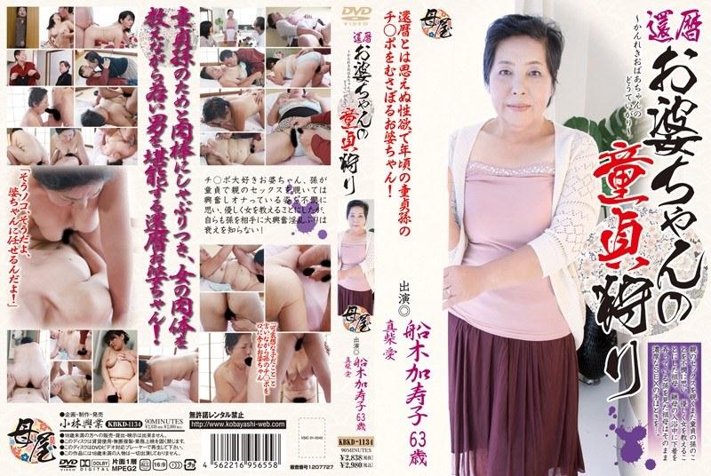 船にて、人妻、船木加寿子出演の近親相姦無料熟女動画像。還暦お婆ちゃんの童貞狩り 船木加寿子 真柴愛