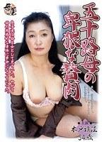 五十路母の卑猥な贅肉 木戸雅江 ダウンロード