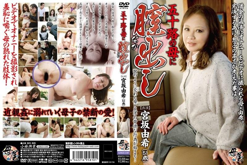五十路の人妻、宮坂由岐出演の中出し無料熟女動画像。五十路の母に膣(なか)出し 宮坂由希