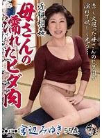 (h_046kbkd01199)[KBKD-1199] 近親相姦 母さんの濡れたヒダ肉 宮辺みゆき ダウンロード