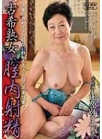古希熟女膣内射精 田原伸江 ダウンロード