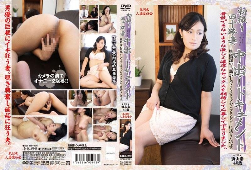 四十路の人妻、須山南出演の中出し無料熟女動画像。初撮り四十路妻中出しドキュメント 須山南