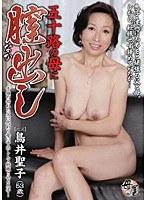 五十路の母に膣(なか)出し 鳥井聖子 ダウンロード