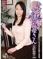 キレイな友達のお母さん 松川薫子