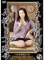 中出し近親相姦 再婚した五十路母 如月冴子 ダウンロード