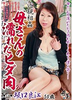 (h_046kbkd01323)[KBKD-1323] 近親相姦 母さんの濡れたヒダ肉 坂口良江 ダウンロード