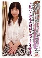 初撮り五十路妻中出しドキュメント 工藤留美子 ダウンロード