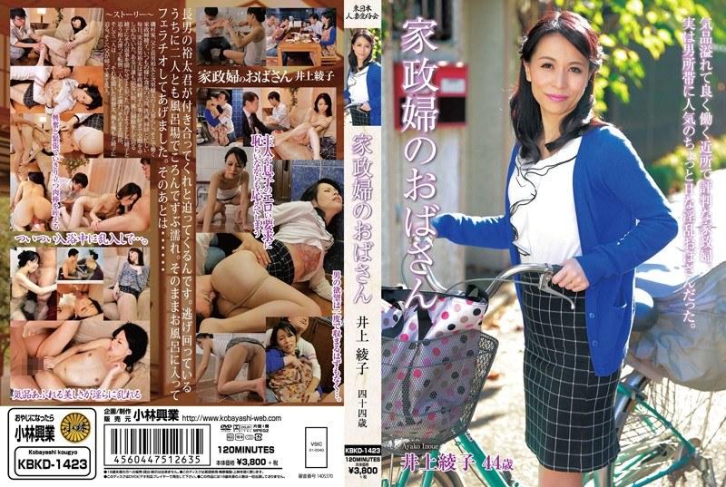 (h_046kbkd01423)[KBKD-1423] 家政婦のおばさん 井上綾子 ダウンロード