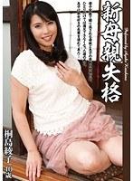 新母親失格 桐島綾子