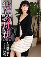 (h_046kbkd01443)[KBKD-1443] 彼女の母親 篠田有里 ダウンロード