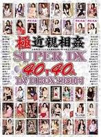 極近親相姦SUPER DX 40T 40人 8時間 ダウンロード