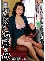 (h_046kbkd01478)[KBKD-1478] 本生近親相姦優しい包容力で息子の股間を癒す還暦の母 富岡亜澄 ダウンロード