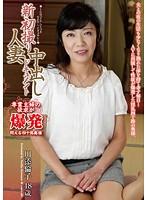 新初撮り 人妻中出しドキュメント 川添倫子 ダウンロード