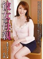 (h_046kbkd01515)[KBKD-1515] 彼女の母親 華月さくら45歳 ダウンロード