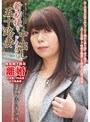 新初撮り五十路妻中出しドキュメント 石坂寿々子