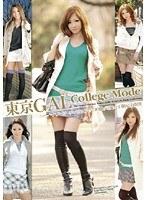 「東京GAL College Mode」のパッケージ画像