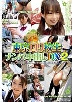 東京ロリ校生 ナンパ中出しDX 2