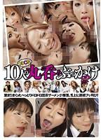 女子○生10人の丸呑みぶっかけSP ダウンロード
